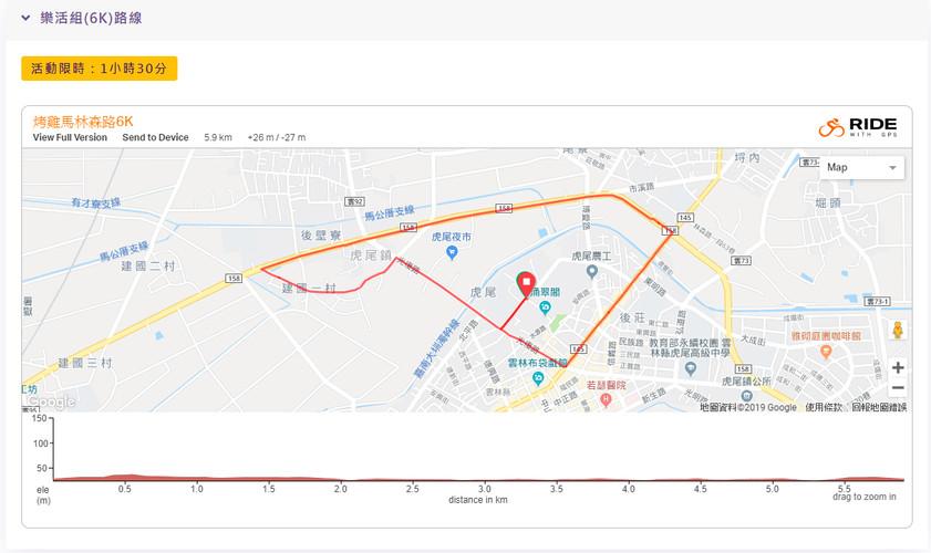 6K路線高度圖.jpg