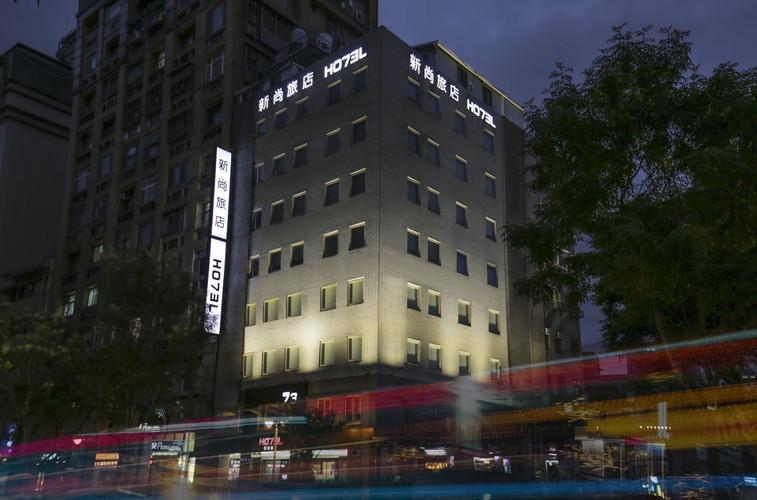 新尚旅店 Hotel73