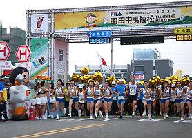 米倉田中馬拉松起跑.jpg
