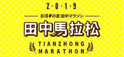 tianzhong logo.jpg