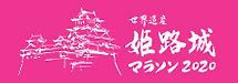 himeji logo.jpg