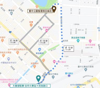 臺中公園智選假日 - 接駁車位置