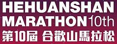 hehuanshan logo.jpg