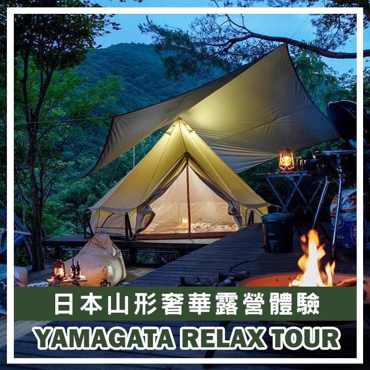 日本山形奢華露營體驗