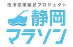 shizuoka logo.jpg