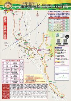 田中馬路線圖