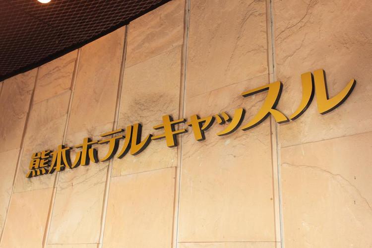 熊本城酒店