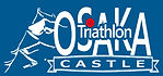 Osaka Castle Triathlon logo.jpg