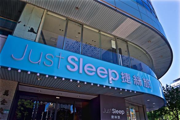 Just Sleep – Ximending (1).jpg