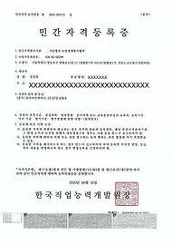 민간자격등록증(물리보안관리사)-공개용_1.jpg