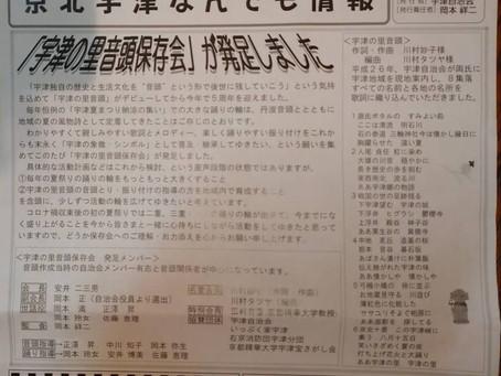 宇津の里音頭 保存会が出来ました(^-^)