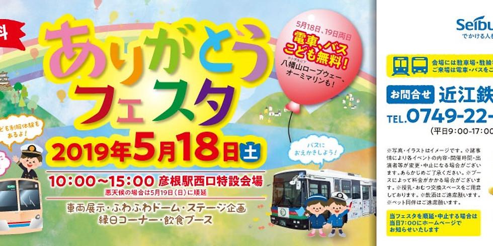 近江鉄道ありがとうフェスタ2019
