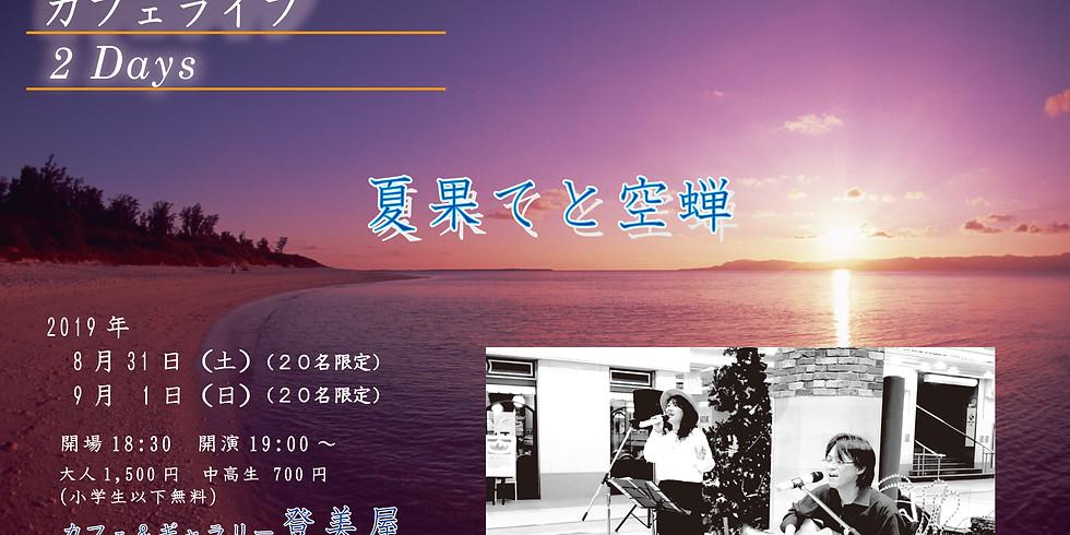 【完売】カフェライブ 2Days(2) -夏果てと空蝉-