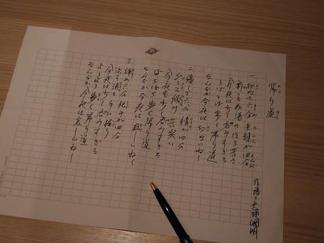 『帰り道』裏話1(^-^)
