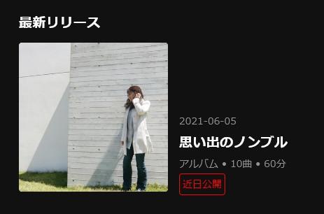 6月5日 tune coreにてアルバム配信(^-^)
