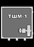 ТШМ-1