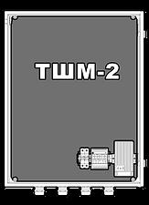 ТШМ-2