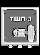 ТШП-3