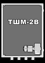 ТШМ-2В