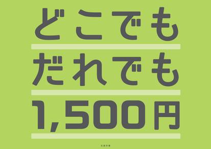 20160309プラカード(一式)_04