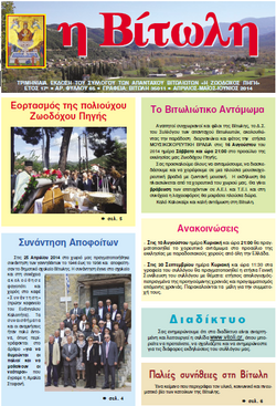 frontpage_2014_06