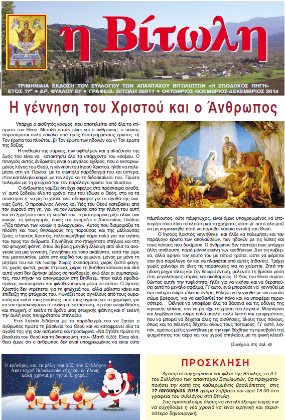 frontpage_2014_12