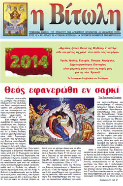 frontpage_2013_12