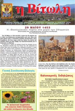 2019-07-09_16_48_25-EΦHMEPIΔA