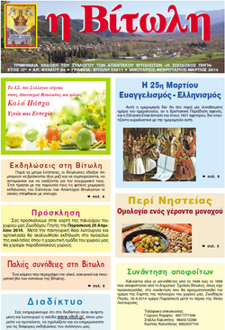 frontpage_2014_03