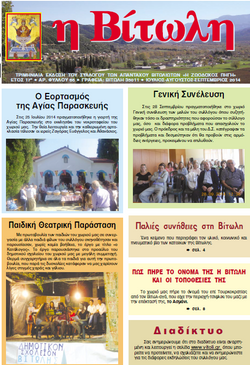 frontpage_2014_09