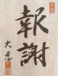 Katagiri-DeepAppreciation-Panel_edited.j