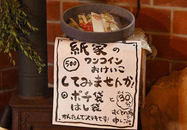 用紙 | 和紙 紙家 | 日本