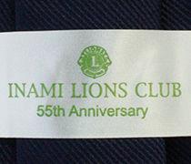 ライオンズクラブのネームのアップ