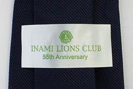 ライオンズクラブのネーム