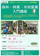 210520入門講座チラシ (1日コース)-1.jpg