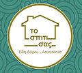 Το Σπίτι Σας Logo