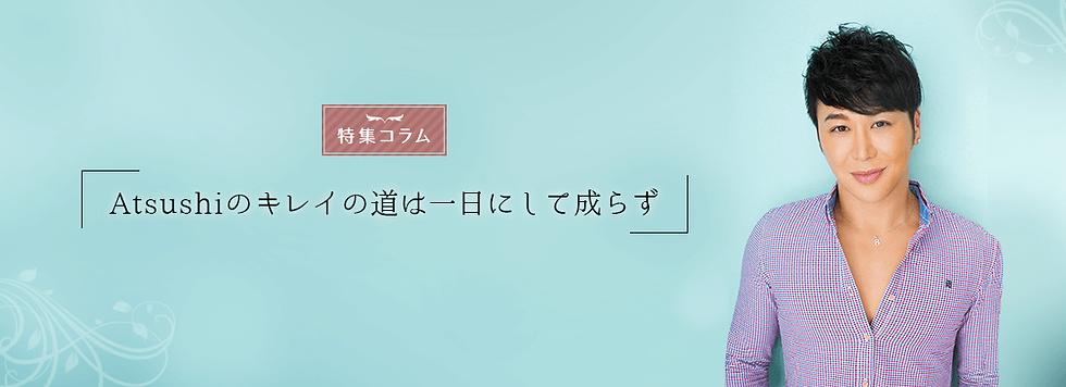 atsushi ファッションプロデューサー