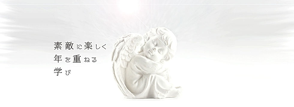 s学び_edited.jpg