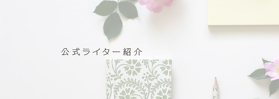 ライター紹介.jpg