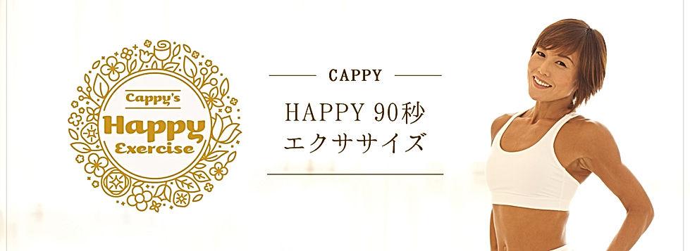 CAPPY インストラクター