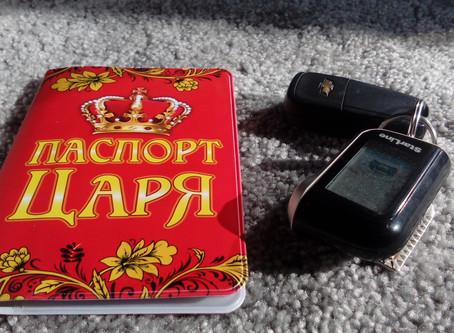 Психиатр и паспорт царя