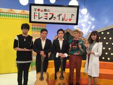 テレビ神奈川『吉田山田のドレミファイル』出演 2018年