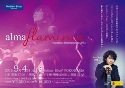 ALMA FLAMENCA 公演『モーション・ブルー・ヨコハマ』にて 沖人&はたけやま裕