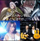 2017年 アニメ「アルスラーン戦記」の主題歌、藍井エイルの「翼」にフラメンコギターで参加