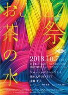 宇崎竜童さん主催『お茶の水JAZZ祭』 出演 2018年