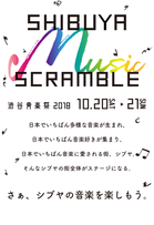 渋谷音楽祭 渋谷ストリームにて 2018年