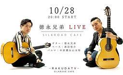 徳永兄弟LIVE in Tokyo