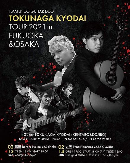 徳永兄弟ツアー 2021 Day2『Peña Flamenca CASA GLORIA』@大阪
