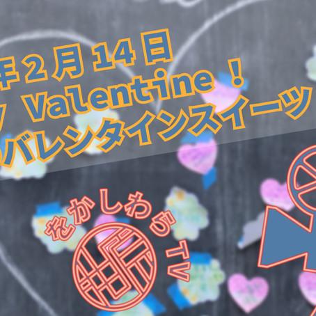 2月14日 をかしわらTV
