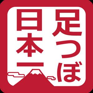 足つぼ日本一ロゴ